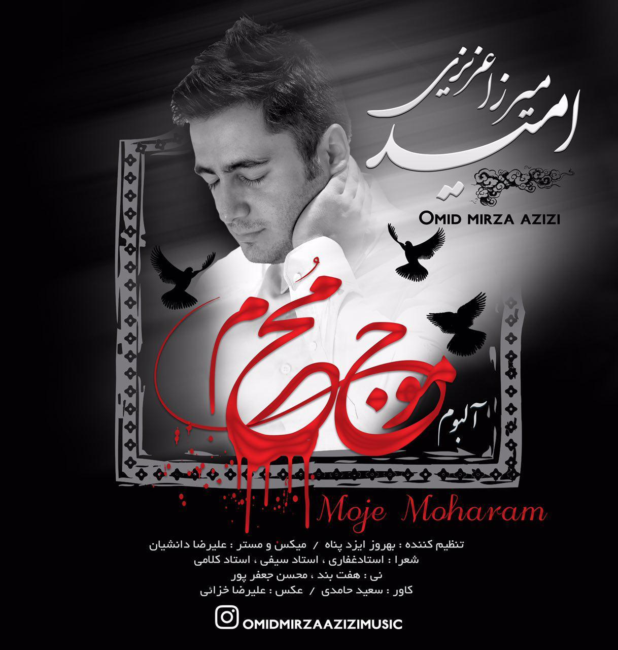 دانلود آلبوم جدید مداحی امید میرزا عزیزی به نام موج محرم