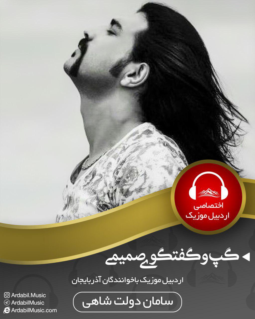 مصاحبه سامان دولتشاهی