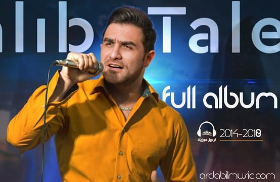 دانلود فول آلبوم و فول آهنگ طالیب طالع Talib Tale