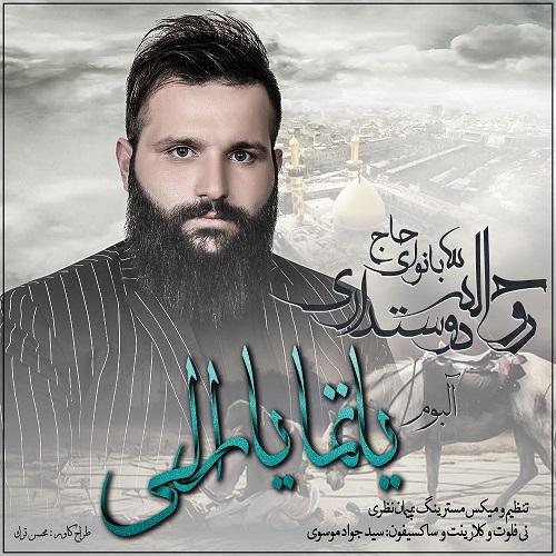 دانلود آلبوم مداحی ترکی روح الله دوستداری به نام یاتما یارالی