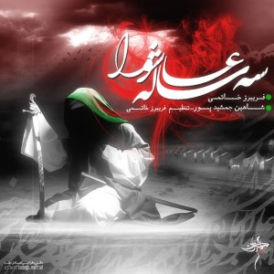 دانلود آلبوم فریبرز خاتمی و شاهین جمشیدپور به نام سه ساله عاشورا (محرم ۹۳)
