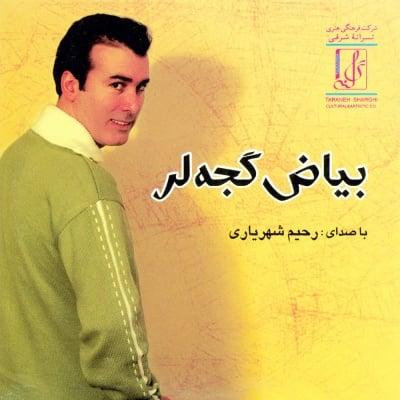 دانلود آهنگ جدید رحیم شهریاری به نام کوچه لره سو سپمیشم