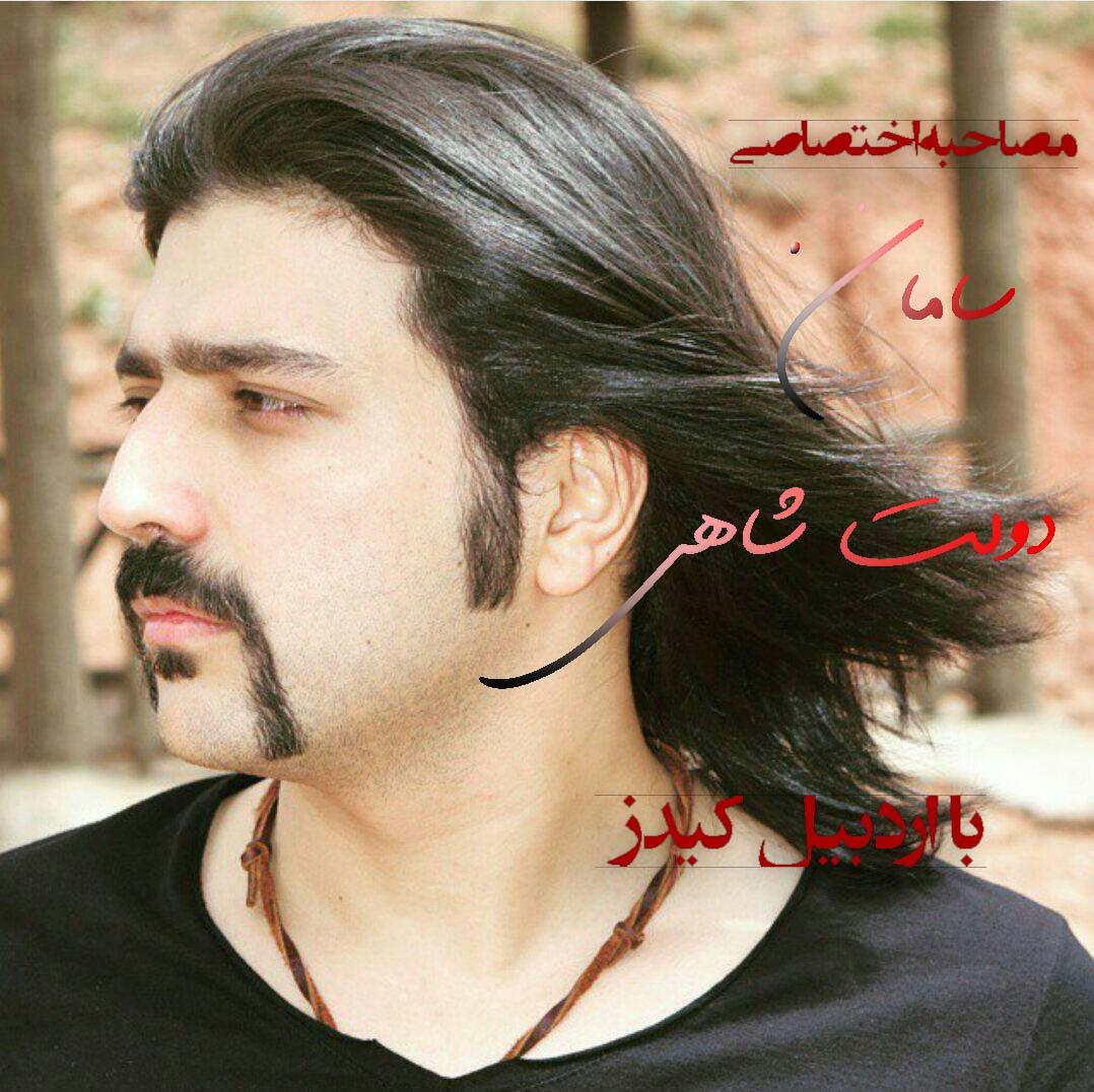 مصاحبه اختصاصی اردبیل موزیک با سامان دولت شاهی