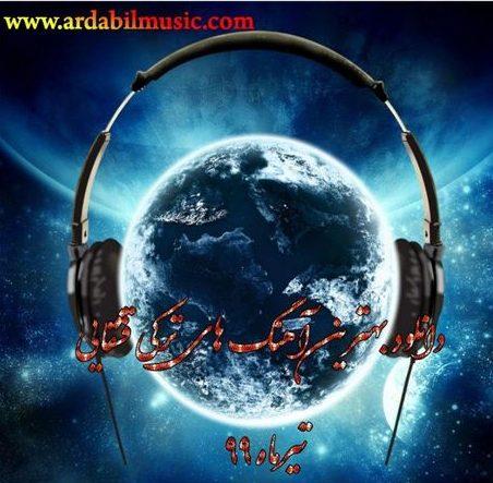 دانلود برترین آهنگ هایقشقایی تیر ماه ۹۹