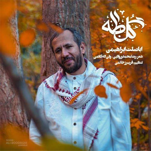 دانلود آهنگ جدید اباصلت ابراهیمی به نام گل طاها