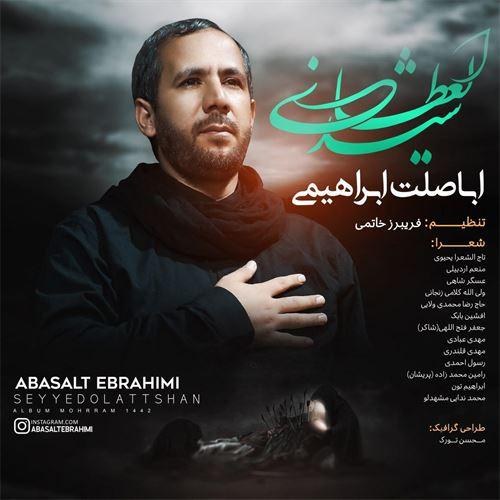 دانلود آلبوم جدید اباصلت ابراهیمی به نام سیدالعطشان