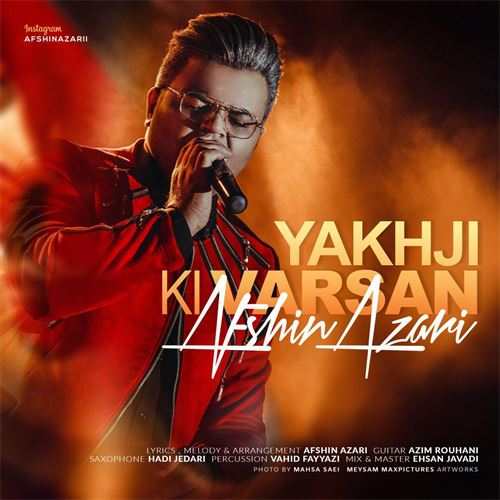 دانلود آهنگ جدید افشین آذری به نام یاخجی کی وارسان