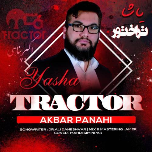 دانلود آهنگ جدید اکبر پناهی به نام یاشا تراختور