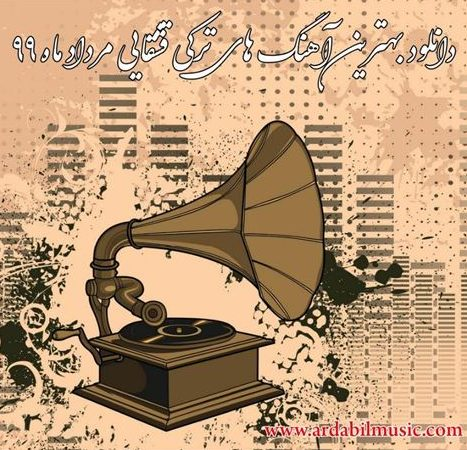 دانلود آلبومبرترین آهنگ هایقشقایی مرداد ماه ۹۹