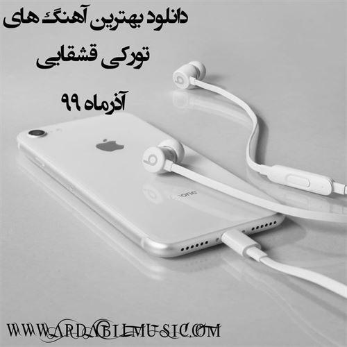 دانلود آلبومبرترین آهنگ هایقشقایی آذر ماه ۹۹
