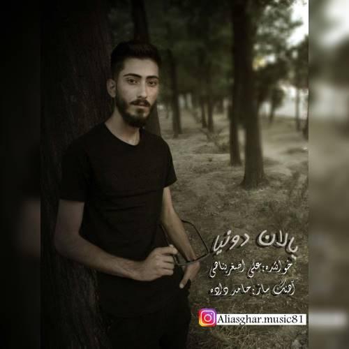 دانلود آهنگ جدید علی اصغر پناهی به نام یالان دونیا
