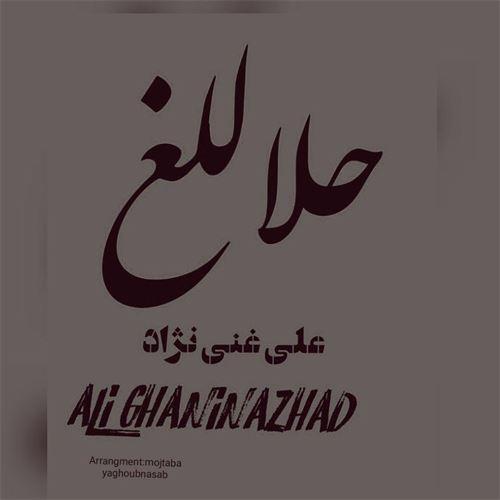 دانلود آهنگ جدید علی غنی نژاد به نام حلاللغ
