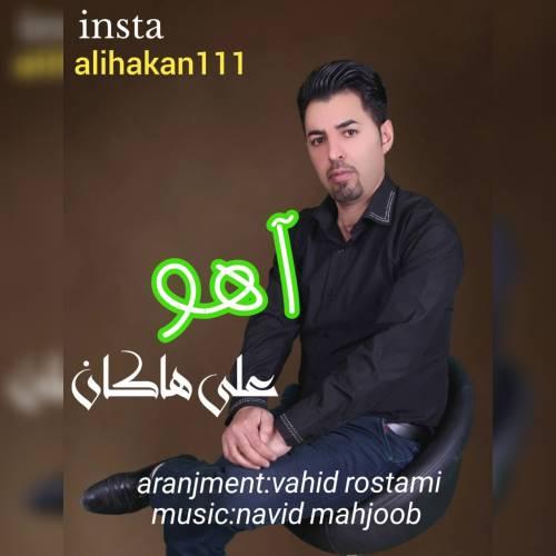 دانلود آهنگ جدید علی هاکان به نام آهو