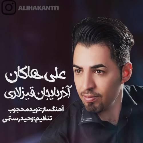 دانلود آهنگ جدید علی هاکان به نام آذربایجان قیزلاری
