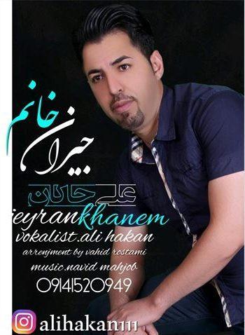 دانلود آهنگ جدید علی حاکان به نام جیران خانم
