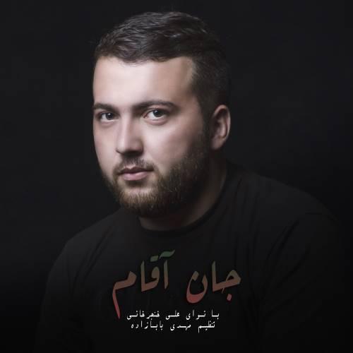 دانلود مداحی جدید علی خنجرخانی به نام جان آقام