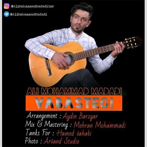 دانلود آهنگ جدید علی محمد مددی به نام وابستگی