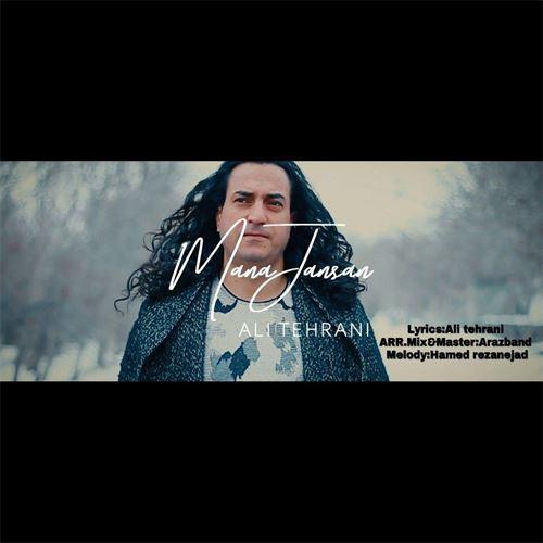 دانلود آهنگ جدید علی تهرانی به نام منه جانسان