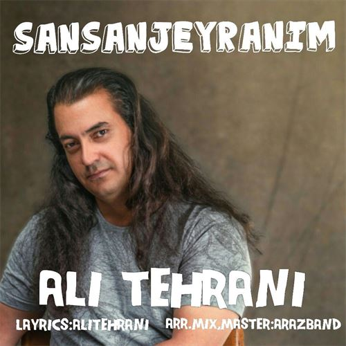 دانلود آهنگ جدید علی تهرانی به نام سن سن جیرانیم