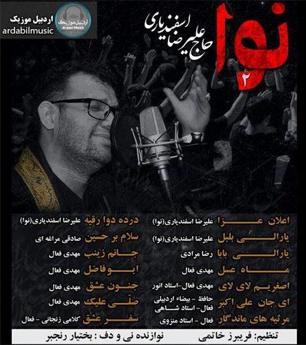 دانلود آلبوم جدید علیرضا اسفندیاری به نام نوا 2