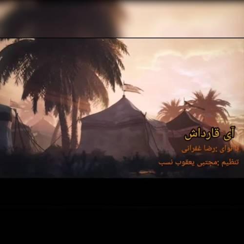 دانلود مداحی جدید علیرضا غفرانی به نام آی قارداش