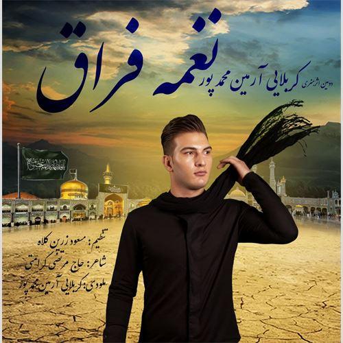دانلود مداحی جدید آرمین محمدپور به نام نغمه فراق