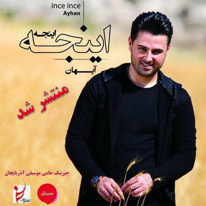 دانلود آلبوم جدیدآیهان (هاشم اسلامیان)به ناماینجه اینجه