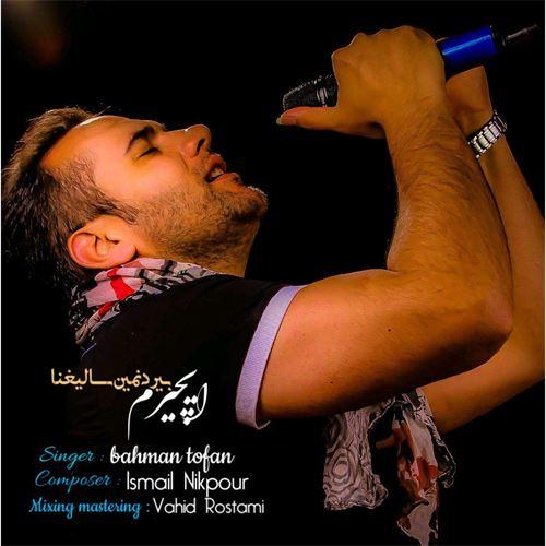 دانلود آهنگ جدید بهمن طوفان به نام ایچیرم بیردنمین سالیغینا