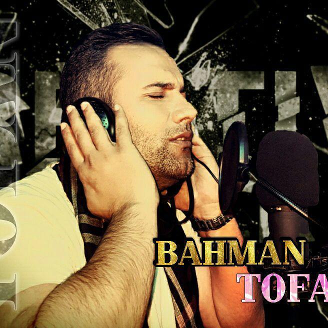 دانلود آهنگ جدید بهمن طوفان به نام سنون اولسون