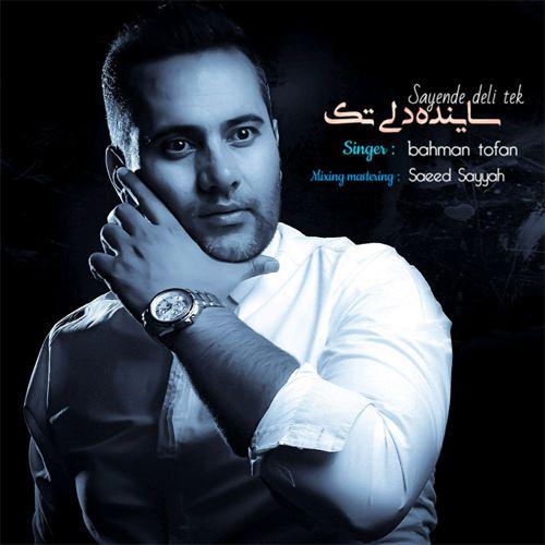 دانلود آهنگ جدید بهمن طوفان به نام ساینده دلی تک