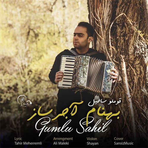 دانلود آهنگ جدید بهنام آجرساز به نام قوملو ساحیل