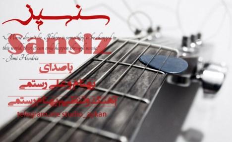 دانلود آهنگ جدید بهنام رستمی و علی رستمی به نام سنسیز