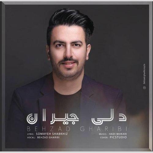 دانلود آهنگ جدید بهزاد قریبی به نام دلی جیران