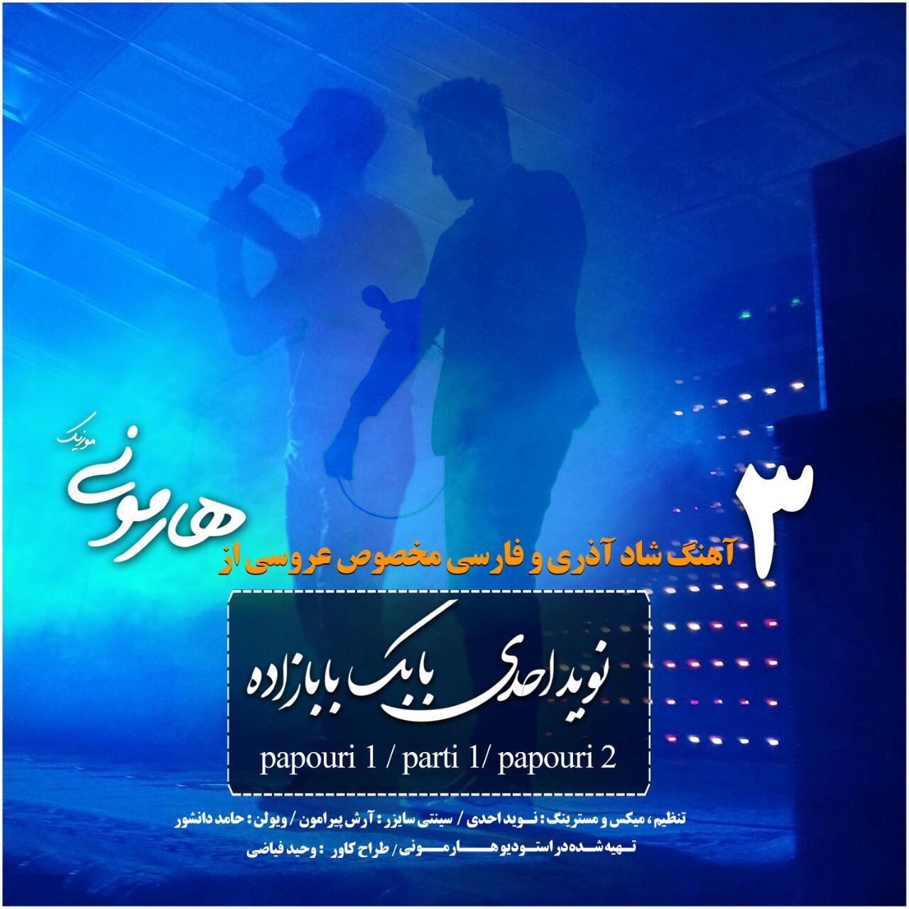 دانلود سه آهنگ جدید و شاد بابک بابازاده و نوید احدی