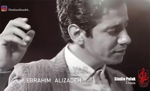دانلود آهنگ جدید ابراهیم علیزاده به نام ای یار ای یار