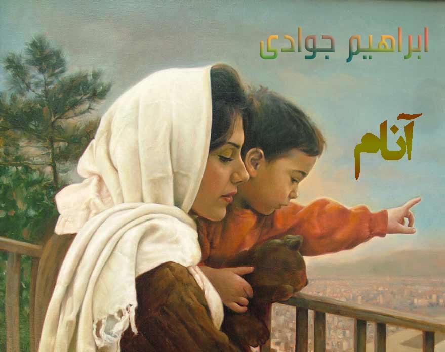 دانلود آهنگ آذری ابراهیم جوادی به نام آنام