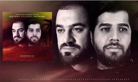 دانلود مداحی سید طالع و فریبرز خاتمی بنام زینب گزردی حیران