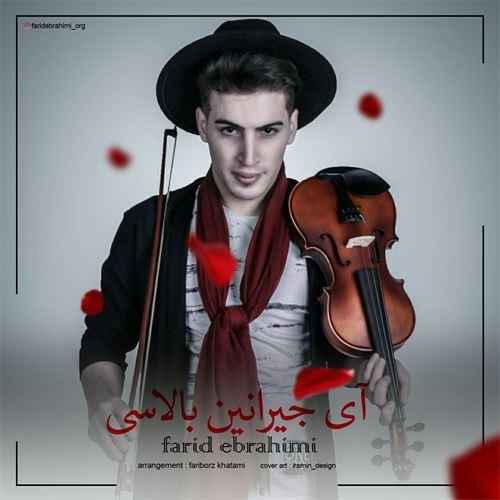 دانلود آهنگ جدید فرید ابراهیمی به نام آی جیرانین بالاسی