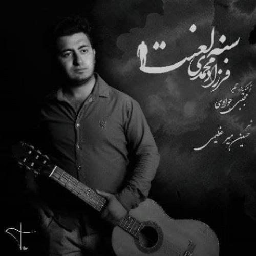دانلود آهنگ جدید فرزاد محمدی به نام سنه لعنت