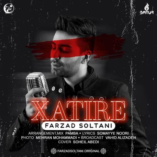 Farzad Soltani Xatire - دانلود آهنگ جدید فرزاد سلطانی به نام خاطیره