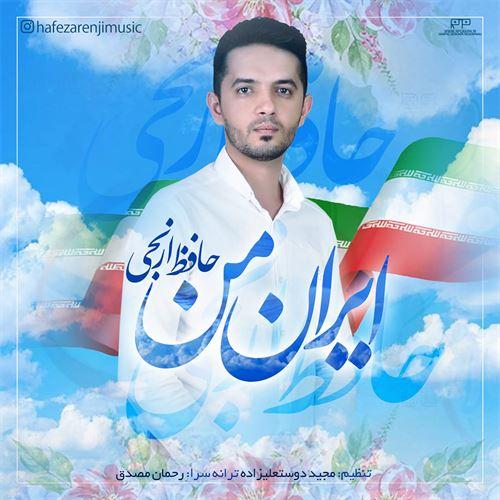 دانلود آهنگ جدید حافظ ارنجی به نام ایران من