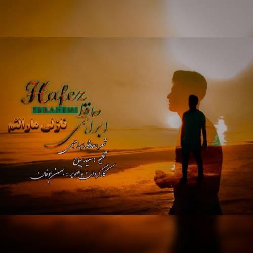 دانلود آهنگ جدید حافظ ابراهیمی به نام نازلی مارالیم