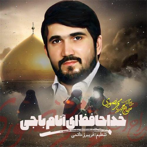 دانلود مداحی مرحوم حاج محمد باقر منصوری به نام خداحافظ ای آنام باجی
