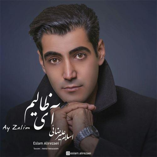 دانلود آهنگ جدید اسلام علیرضایی به نام آی ظالیم