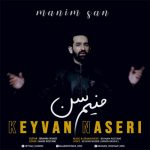 دانلود آهنگ جدید کیوان ناصری به نام منیم سن