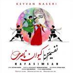 دانلود آهنگ جدید کیوان ناصری به نام نفسیم سن