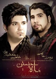 دانلود آلبوم فریبرز خاتمی و شاهین جمشیدپور به نام ماه حسین (محرم ۹۱)
