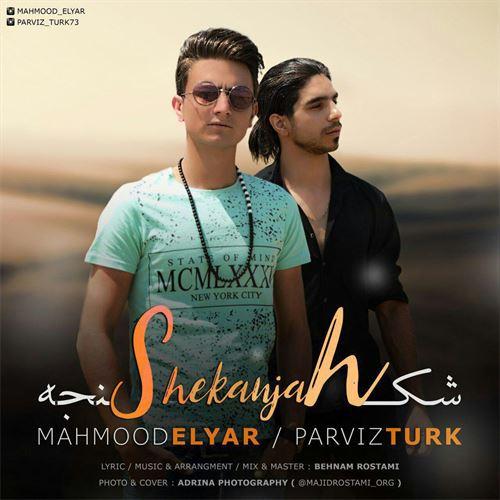 دانلود آهنگ جدید محمود الیار و پرویز تورک به نام شکنجه
