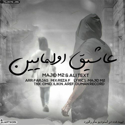 دانلود آهنگ جدید مجید ام 2 و علی تکست به نام عاشیق اولمایین