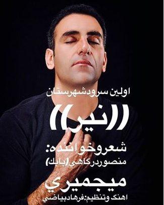 دانلود آهنگ جدید منصور درگاهی میجمیری به نام نیر
